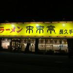 来来亭  - 2012年10月、200店舗達成の様です。