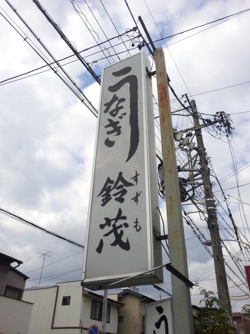 鈴茂 name=