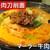 刀削麺 雲隆 - 料理写真: