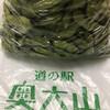 道の駅 奥大山 - 料理写真: