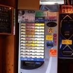 麺屋 和光 - 両替機つきの券売機