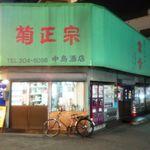 15685224 - 店の外観