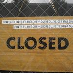 麺屋ぼうず - 休業日が無いのに、営業していない。閉店した感じだ。
