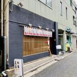 156858659 - ◎『中華蕎麦にし乃』は東京メトロ本郷三丁目駅の近くにある。