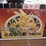 饂飩工房 うばら - 2012.11.05