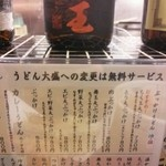 饂飩工房 うばら - 2012.11.20