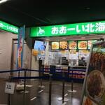 おおーい北海道 -