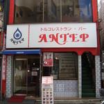 トルコ料理 ANTEP - 昼の外観