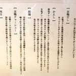 156900440 - 食材等の説明書き