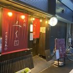 別邸 三く 中華き蕎麦 萃 - お店外観