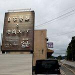156918715 - 道端の看板