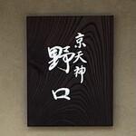 156922923 - 京天神 野口