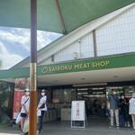 サイボクハム キッチン&カフェテリア -