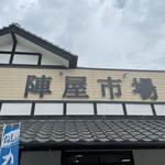 Jinyaichibafureaichaya -