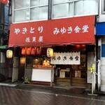 みゆき食堂 - 清瀬駅から徒歩1分