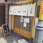 156957580 - 上野御徒町駅A7の出口すぐそばにあるお店                                              出口に近くてビックリ!