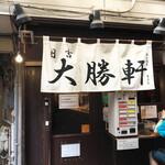 日吉 大勝軒 - 店入口