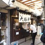 日吉 大勝軒 - 反対側から見た店