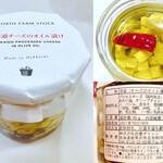 ノースファームストック - 北海道チーズのオイル漬け
