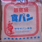 ササキパン本店 - 最高級食パン(240円)