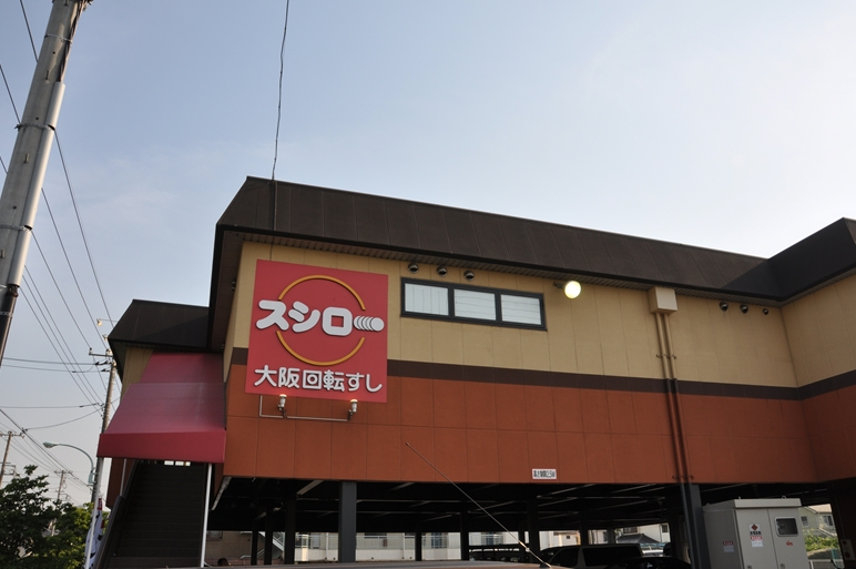 スシロー 日野バイパス店