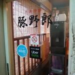 炭焼豚丼 豚野郎 - 入口