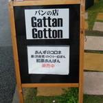 パンの店 ガッタン・ゴットン -