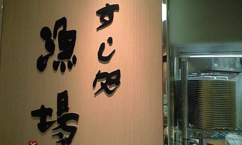 すし処 漁場 近鉄百貨店 阿倍野店