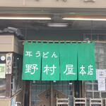 野村屋本店 -