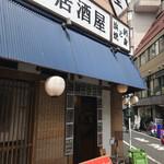 新宿 丸港水産 -