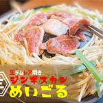 生ラムジンギスカン めいごる - 料理写真: