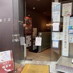 観音屋 - 内観1F→BF
