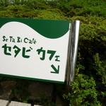 セタビカフェ - お店は地下ですが、軽くて解放的です