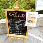 セタビカフェ -