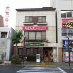 たかしまコーヒー店 - 徳島駅にほどちかい