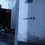 オールドハウス ラオファン - 白い壁ってなぜかワクワクするんです♪