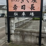 きく屋 - 道路沿いの駐車場看板!