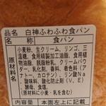 聖庵 - 白神ふわふわ食パンの原材料