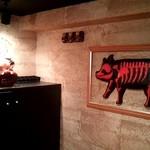 ブタリアンレストラン -