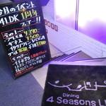 4 Seasons LDK - ビル1Fの入口