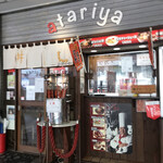 アタリヤ - 店頭