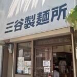 三谷製麺所 - 外観♪