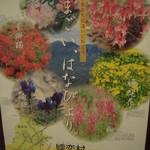 軽井沢倶楽部 ホテル軽井沢1130 - 廊下に貼っていた嬬恋村のポスター