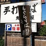 Echigoya -