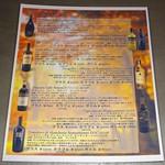 エンゾ パステリア - ワイン・リスト