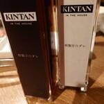 表参道焼肉 KINTAN - 基本、甘口は好みではないのですが、こちらのはどちらも好みという画期的な発見。