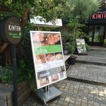 表参道焼肉 KINTAN - 渋谷パルコ復活で渋谷店もできた人気焼肉店。