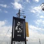 15718628 - アピタ桜井からすぐです、新しく出来た薬局の裏でした。