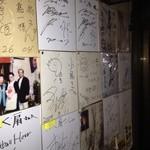 ふく扇 - 有名人のサインいっぱい