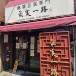 眞実一路 - 麻婆豆腐専門店は珍しい